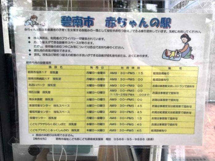 碧南市赤ちゃんの駅