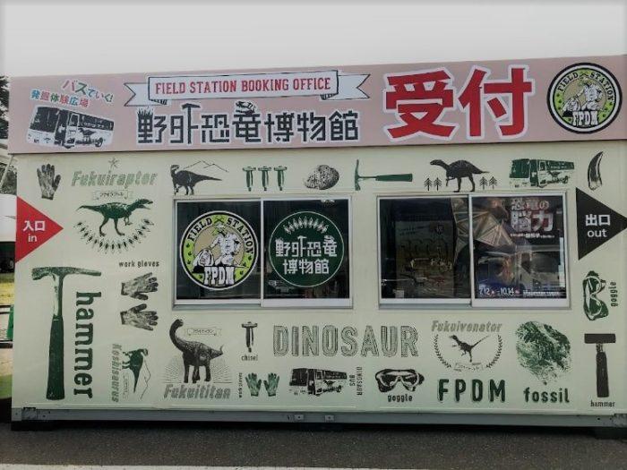 野外恐竜博物館
