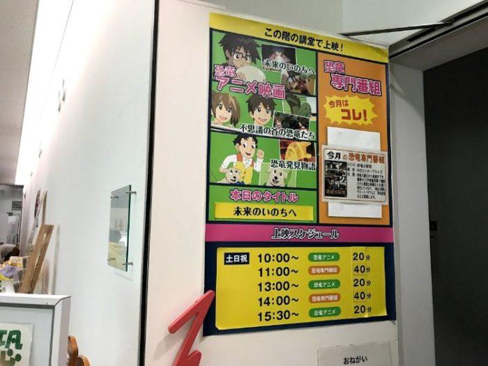 福井恐竜博物館3F映画館