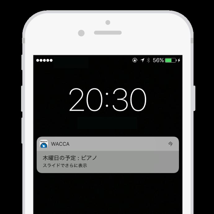 スケジュール管理アプリ「wacca」