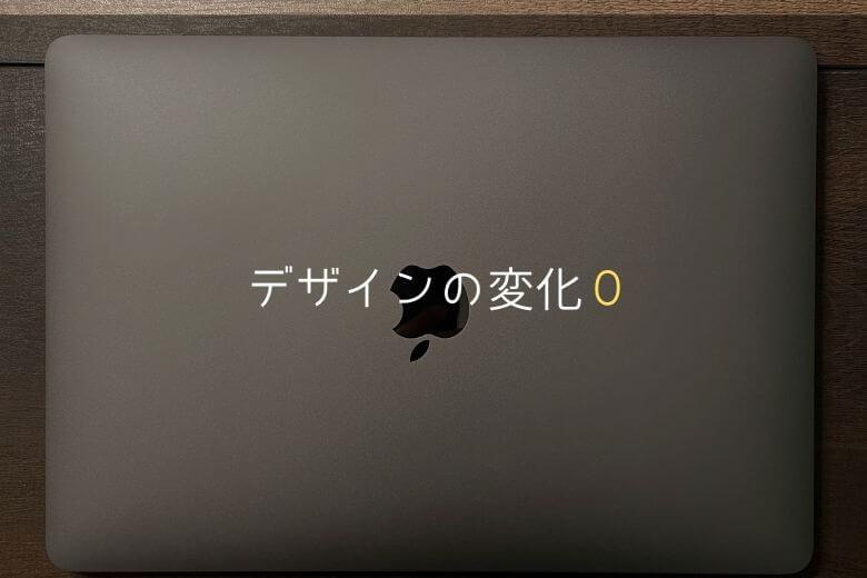 M1チップ搭載MacBook Airはデザインに変化なし