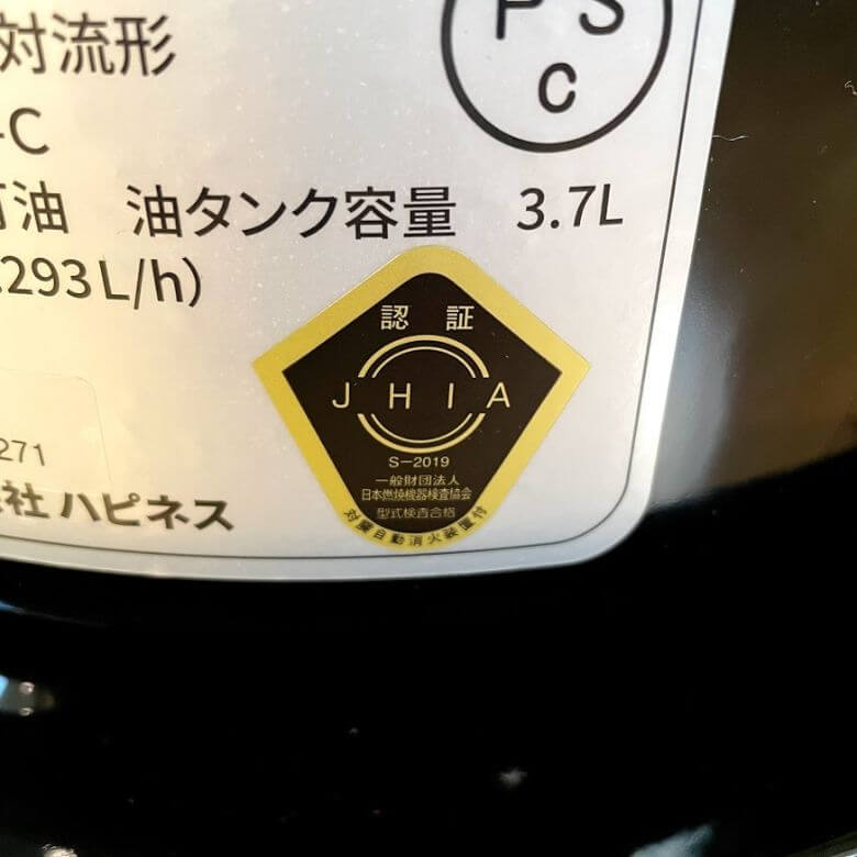 【アルパカストーブ2020】 TS-77JS-C は日本の認証機関(JHIA)を取得