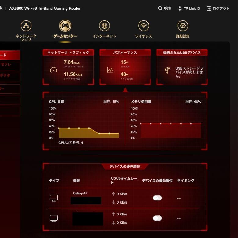 【レビュー】TP-Link Archer GX90は専用SSIDを使って快適にゲームができるルーター  AX6600