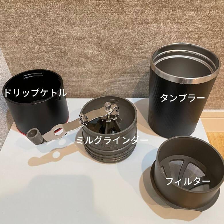 【挽き方簡単】カフラーノ クラシック ミルからドリップまでこれ1つでできるおすすめコーヒーメーカー