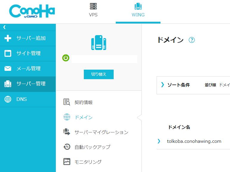 conohawingのサーバ移行手順 ドメインの追加