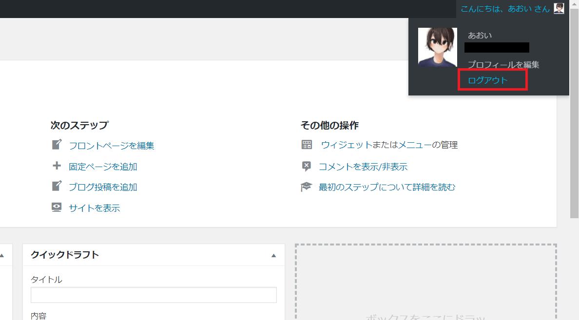 conohawingのサーバ移行手順 Wordpressのログアウト