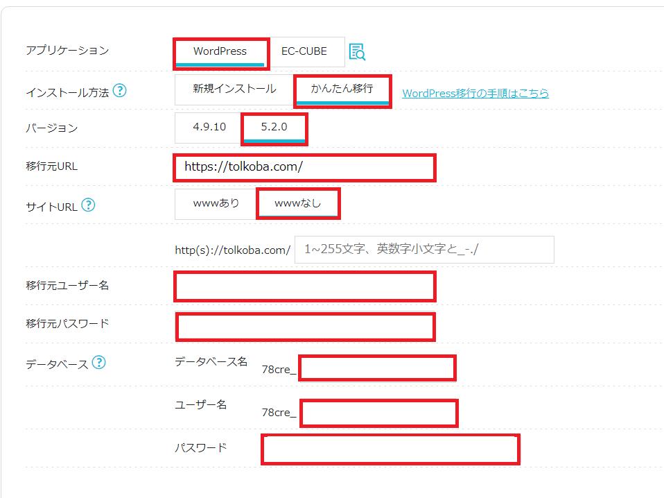 conohawingのサーバ移行手順 WORDPRESSのインストール