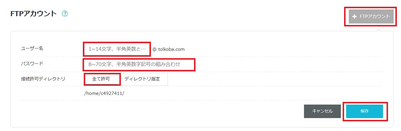 conohawingのサーバ移行手順 FTPアカウントの作成
