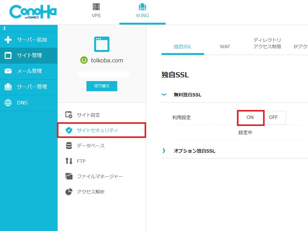ロリポップからConohaWingへのサーバ移行手順 SSLの設定