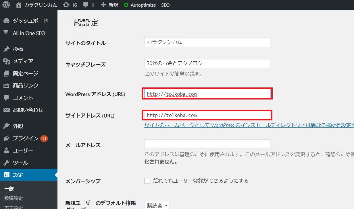 ロリポップからConohaWingへのサーバ移行手順 WORDPRESSのSSL設定
