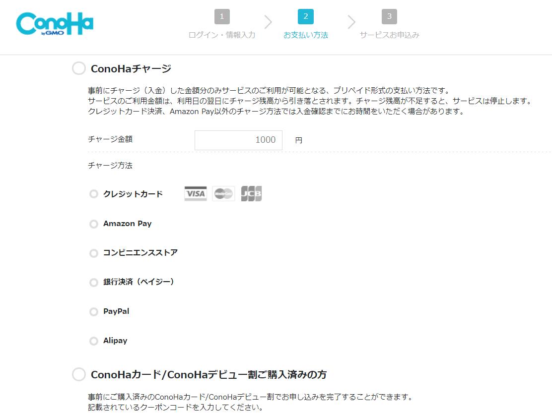 ConohaWingの登録画面