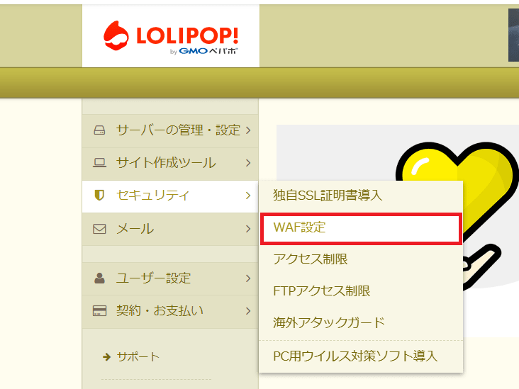 ロリポップのWAF設定画面