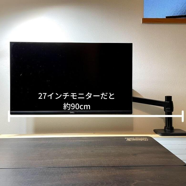 エルゴトロンOEM。HPモニターアームは横づけ27インチで90cmぐらい