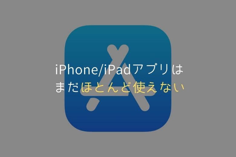 M1チップ搭載MacBook AirはまだiPhone/iPadアプリがほとんど使えない