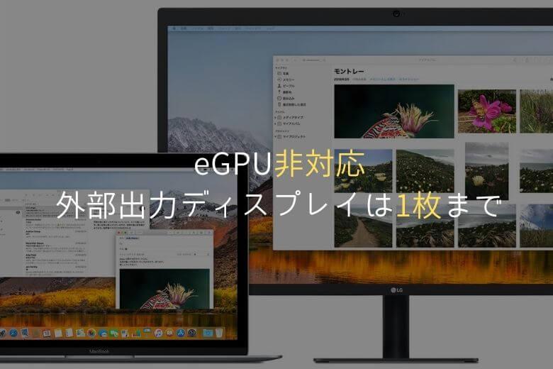 M1チップ搭載MacBook Airは外部出力は1枚、eGPUは非対応