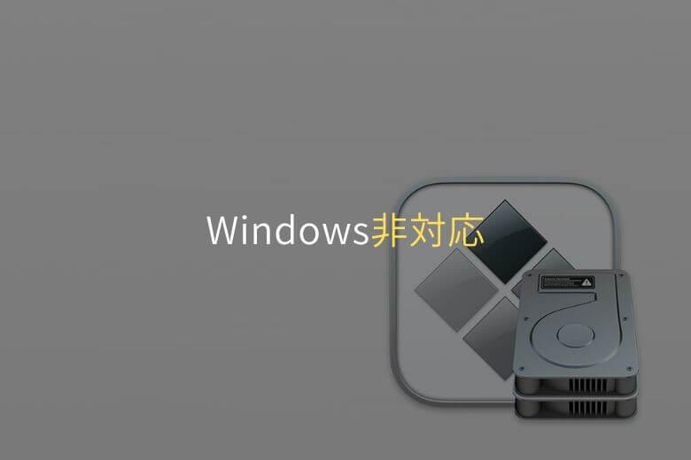 M1チップ搭載MacBook Air外観はWindows非対応