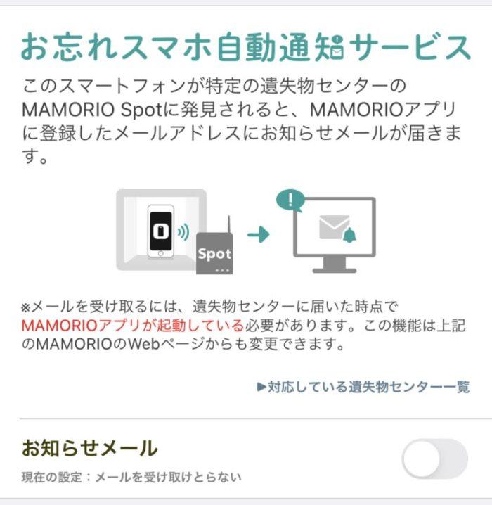 紛失防止タグ「MAMORIO(マモリオ)」スマートフォン紛失時のお知らせメール