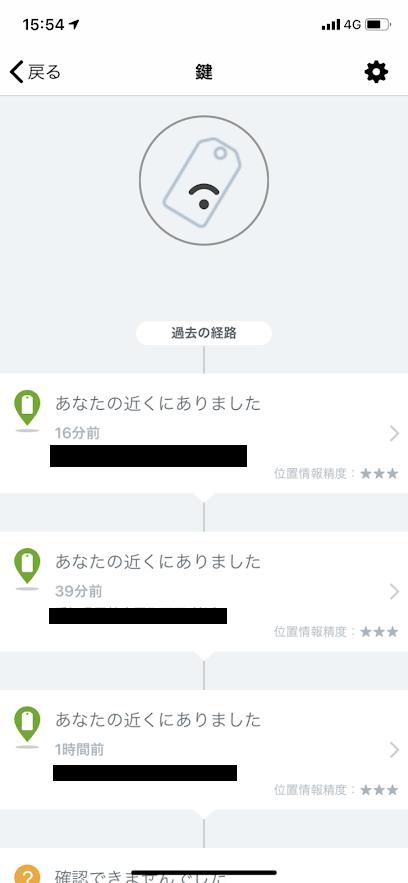 紛失防止タグ「MAMORIO(マモリオ)」アプリの位置情報の履歴