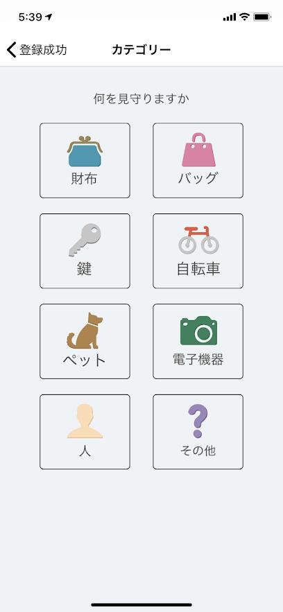 紛失防止タグ「MAMORIO(マモリオ)」アプリ