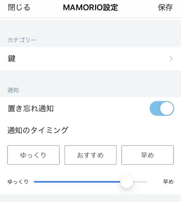 紛失防止タグ「MAMORIO(マモリオ)」アプリの通知