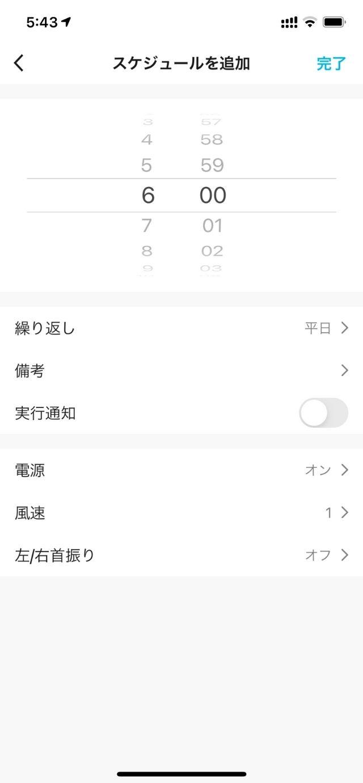 【レビュー】+Style「スマート扇風機」はコードレスで30時間使える家電 アプリ設定・使い方