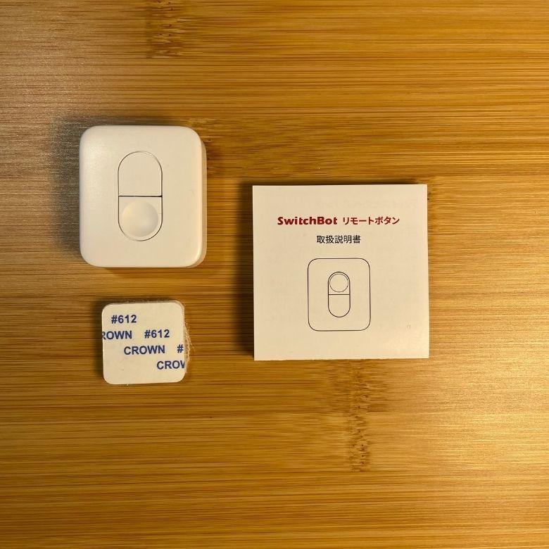 【レビュー Switchbotリモートボタン】離れた場所からスイッチ1つでかんたん操作